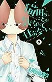 猫田のことが気になって仕方ない。 9 (りぼんマスコットコミックス)