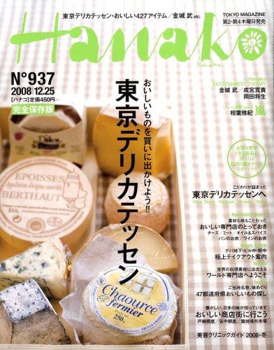 Hanako (ハナコ) 2008年 12/25号 [雑誌]