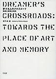 夢みる人のクロスロード: 芸術と記憶の場所
