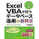 カンタン! だけど深い! Excel VBAで行うデータベース活用の教科書2007/2010/2013対応