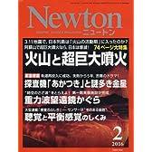 Newton(ニュートン) 2016年 02 月号 [雑誌]