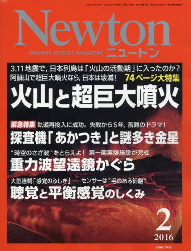 Newton 2016年 02 月号