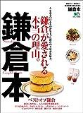 鎌倉本 [雑誌] エイ出版社の街ラブ本