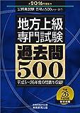 地方上級 専門試験 過去問500 2016年度 (公務員試験 合格の500シリーズ 7)