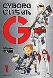 CYBORGじいちゃんG 1 (集英社文庫 お 55-4)