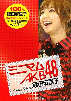 ミニマムAKB48 篠田麻里子