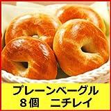 冷凍 ニチレイ プレーンベーグル(90g×8個入×1袋)