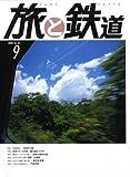 旅と鉄道 2008年 09月号 [雑誌]