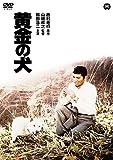 黄金の犬 [DVD]