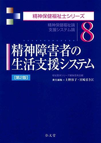 精神障害者の生活支援システム 第2版 (精神保健福祉士シリーズ 8)
