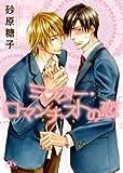 ミスター・ロマンチストの恋 (幻冬舎ルチル文庫 す 1-8)