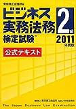 ビジネス実務法務検定試験2級公式テキスト〈2011年度版〉