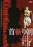 首斬り朝 無明編 (キングシリーズ 漫画スーパーワイド)