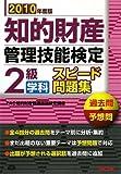 知的財産管理技能検定 2級学科スピード問題集〈2010年度版〉