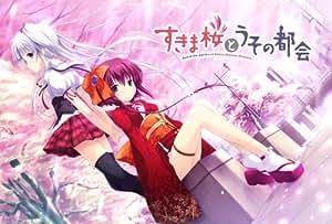 すきま桜とうその都会 初回版