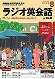 NHKラジオ ラジオ英会話 2015年 8月号 [雑誌] NHKテキスト