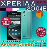 XPERIA A SO-04E 用 ノングレア スクリーン ガード (エクスペリア エース so04e docomo どこも シート シール 液晶 保護 フィルム)