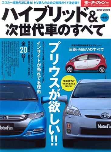 ハイブリッド&次世代車のすべて 2009-2010年 (モーターファン別冊 統括シリーズ vol. 14)