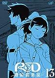RD 潜脳調査室(13) [DVD]