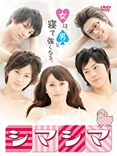 シマシマ [DVD]