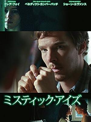 ミスティック・アイズ