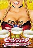 ビール・フェスタ 無修正版~世界対抗・一気飲み選手権 [DVD]