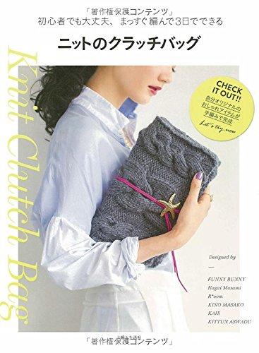 ニットのクラッチバッグ: 初心者でも大丈夫、まっすぐ編んで3日でできる