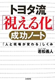「トヨタ流「視える化」成功ノート」若松 義人
