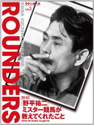「ROUNDERS」vol.3