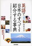 英語で日本のすべてを紹介する事典