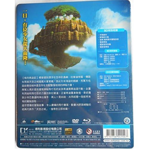 天空の城ラピュタ [Blu-ray] (2枚組Blu-ray/DVDコンボ) (台湾輸入版) 音声:日本語・北京語 / 字幕:日本語・中国語・英語