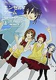 エンゼルゲーム さよならと未来のカケラ / 町田 とし子 のシリーズ情報を見る
