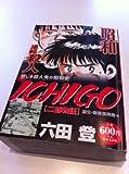 Ichigo 誕生・戦後復興期編―二都物語 (Gコミックス)