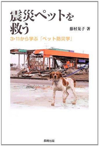 震災ペットを救う―3・11から学ぶ「ペット防災学」