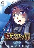 天空の扉(7) (ニチブンコミックス)