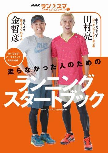 NHK 「ラン×スマ」 走らなかった人のためのランニングスタートブック (ヨシモトブックス)