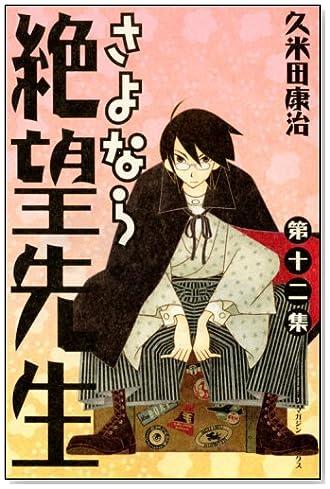 さよなら絶望先生(12) (少年マガジンコミックス)