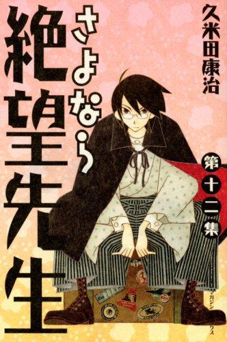 さよなら絶望先生 第12集 (12) (少年マガジンコミックス)