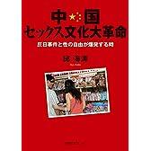 中国セックス文化大革命: 反日事件と性の自由が爆発する時 (徳間文庫カレッジ)