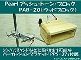 Pearl(パール)木製 ウッド トーンブロック(カウベル型)PAB-20(パーカッションブラケットPPS-37付き)