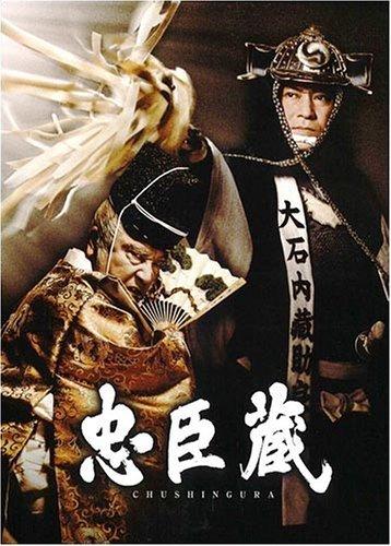忠臣蔵  (全5巻) [マーケットプレイスDVDセット商品]