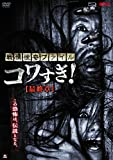 戦慄怪奇ファイル コワすぎ! 最終章 [DVD]