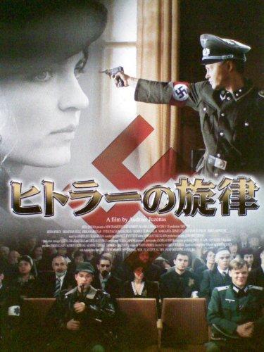 ヒトラーの旋律  [DVD]