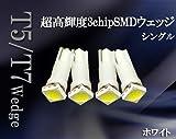 T5/T7 SMDバルブ 超高輝度LED使用 ホワイト 4個セット