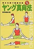 ヤング真向法—若さを保つ健康体操