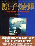 原子爆弾—開発から投下までの全記録 -