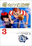 魔女の宅急便 (3) (アニメージュコミックススペシャル―フィルムコミック)