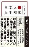 単行本『日本人の人生相談』が1月27日に発売!
