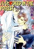 パパとDEEP IN THE FOREST (白泉社花丸文庫)
