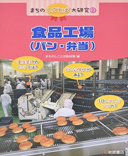 まちのしごとば大研究 (2) 食品工場(パン・弁当) (まちのしごとば大研究 2)